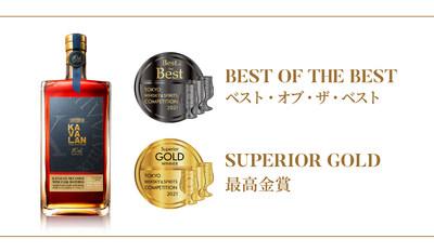 "El Kavalan 10th Anniversary Sky Gold Wine Cask Matured es ""Best of the Best"" entre los whiskies de malta en la TWSC2021"