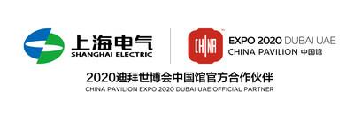 Shanghai Electric Logo